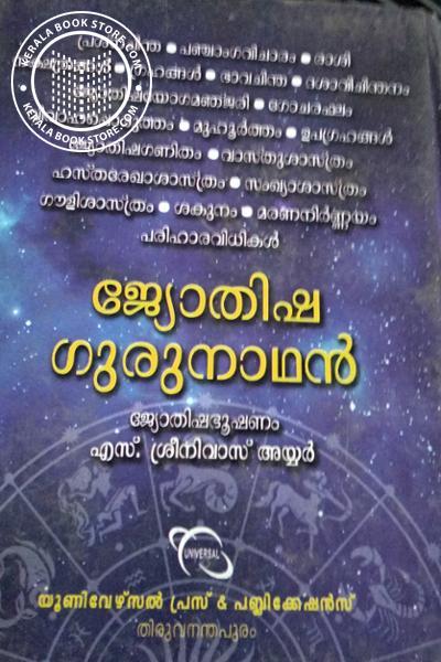back image of ജ്യോതിഷഗുരുനാഥന്