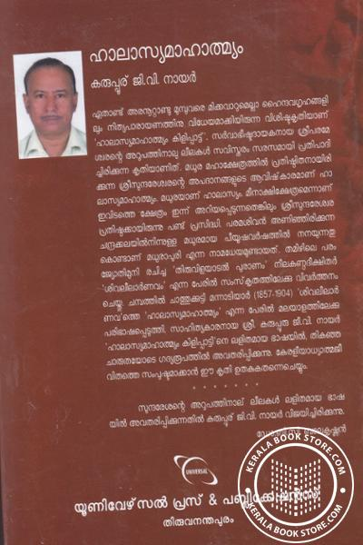 back image of ഹാലാസ്യമാഹാത്മ്യം