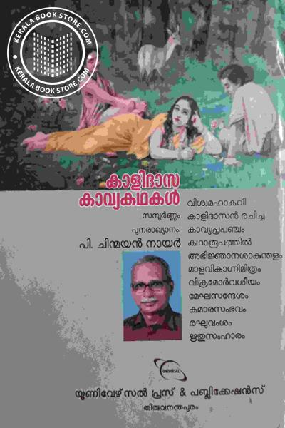 back image of കാളിദാസ കാവ്യാകഥകള്