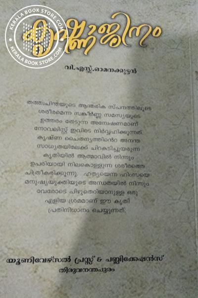 back image of കൃഷ്ണാജിനം