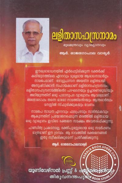 back image of Lalitha Sahasranamam