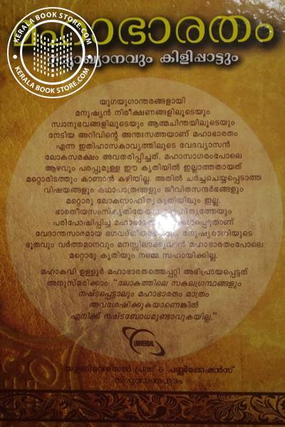back image of മഹാഭാരതം ഗദ്യാഖ്യാനവും കിളിപ്പാട്ടും