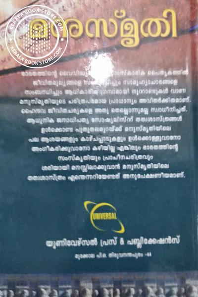 back image of മനുസ്മൃതി