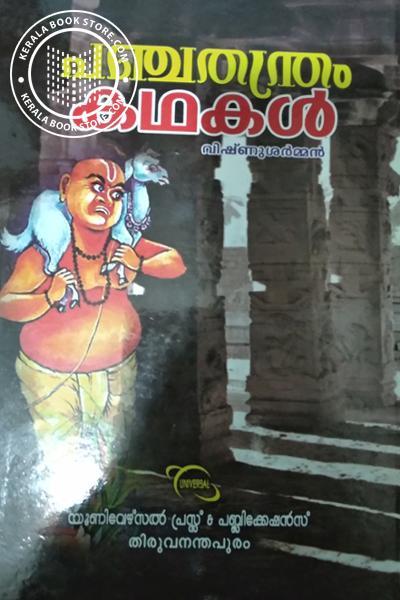 back image of പഞ്ചതന്ത്രം കഥകള്