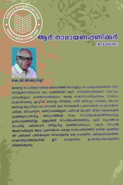 back image of ആര് നാരായണ പണിക്കര്