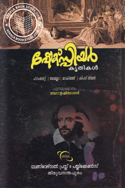 back image of Shakespeare Krithikal