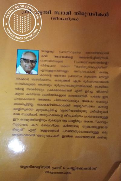 back image of ശ്രീ ചട്ടമ്പിസ്വാമി തിരുവടികള്