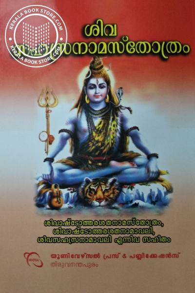 back image of ശ്രീശിവ സഹസ്രനാമസ്തോത്രം