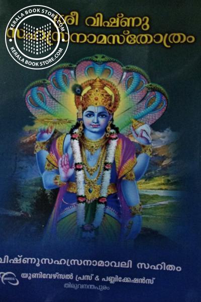 back image of ശ്രീ വിഷ്ണു സഹസ്രനാമസ്തോത്രം