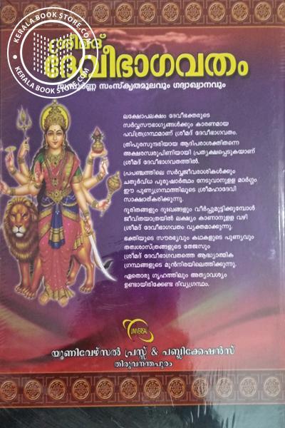 back image of ശ്രീമദ് ദേവീഭാഗവതം