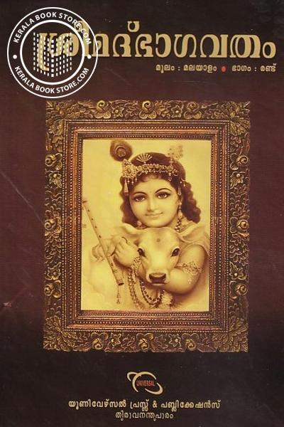 back image of ശ്രീമദ്ഭാഗവതം ഭാഗം -1 2