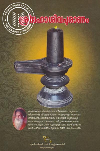 back image of ശ്രീമഹാ ശിവപുരാണം
