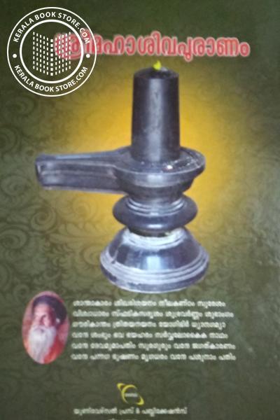 back image of ശ്രീമഹാശിവപുരാണം