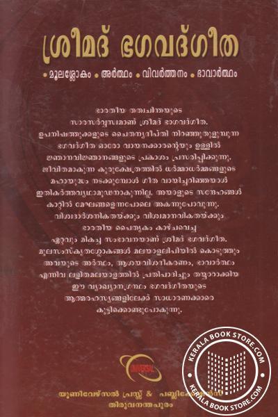 back image of ശ്രീമദ് ഭഗവദ്ഗീത മൂലശ്ലോകം അര്ത്ഥം വിവര്ത്തനം ഭാവാര്ത്ഥം