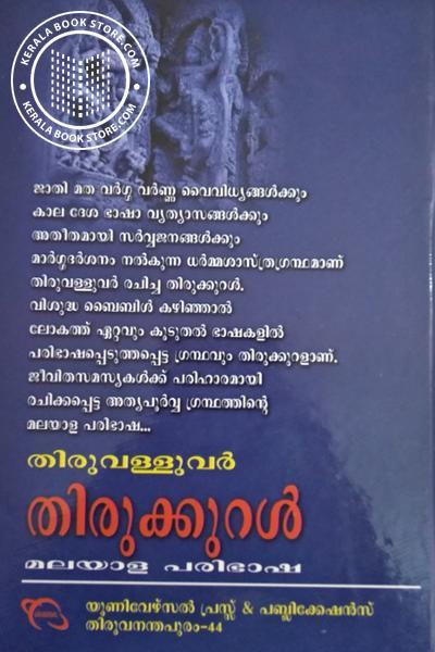 back image of തിരുക്കുറള്