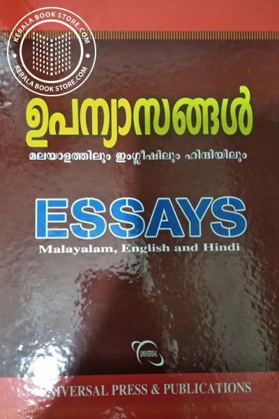 back image of ഉപന്യാസങ്ങള്