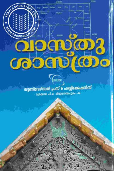 back image of വാസ്തുശാസ്ത്രം