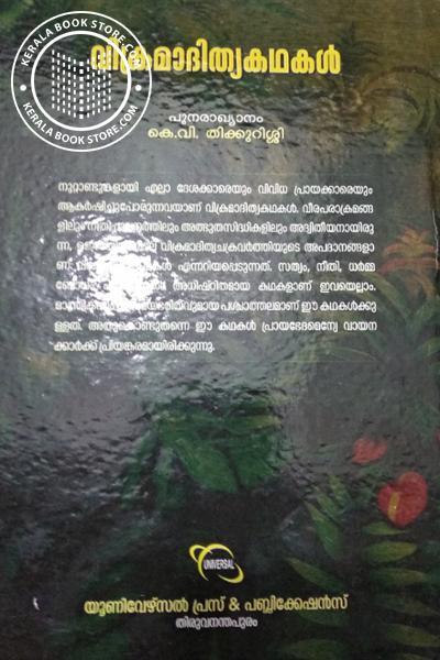 back image of വിക്രമാദിത്യകികഥകള്