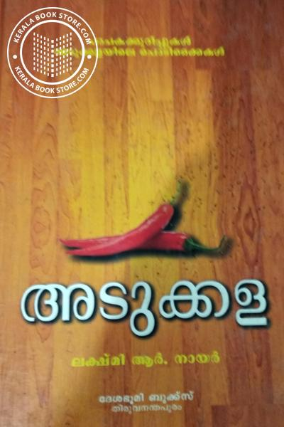 Cover Image of Book അടുക്കള