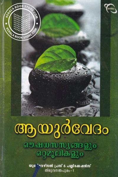 Cover Image of Book ആയുര് വേദം ഔഷധ സസ്യങ്ങളും ഒറ്റമൂലികളും