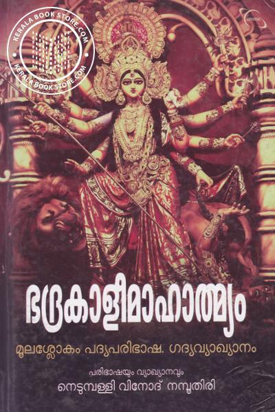 Cover Image of Book ഭദ്രകാളീമാഹാത്മ്യം മൂലശ്ലോകം പദ്യപരിഭാഷ ഗദ്യവ്യാഖ്യാനം