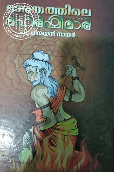 Cover Image of Book ഭാരതത്തിലെ മഹര്ഷിമാര്