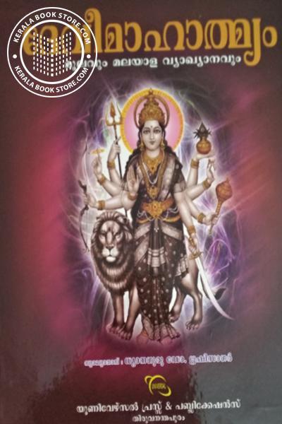 Cover Image of Book ദേവീമഹാത്മ്യം