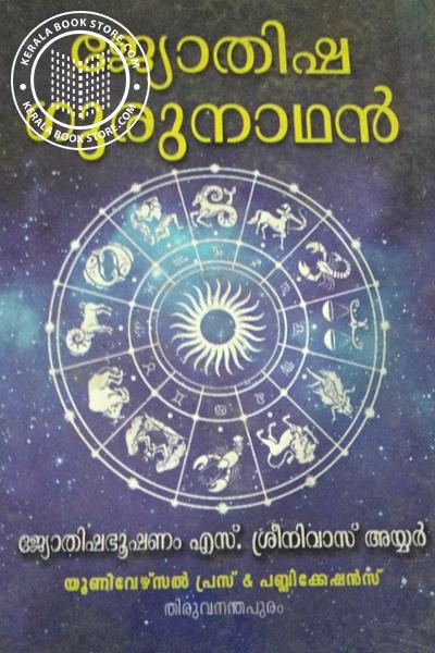 Cover Image of Book ജ്യോതിഷഗുരുനാഥന്‍
