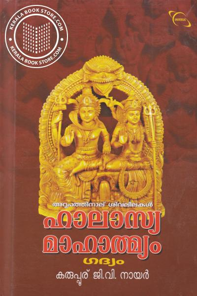 Cover Image of Book Halasya Mahathmyam