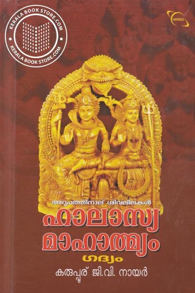 Cover Image of Book ഹാലാസ്യമാഹാത്മ്യം