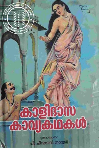 Cover Image of Book കാളിദാസ കാവ്യാകഥകള്