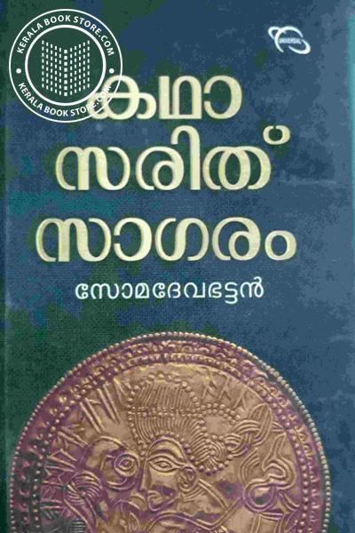 Cover Image of Book കഥാസരിത് സാഗരം