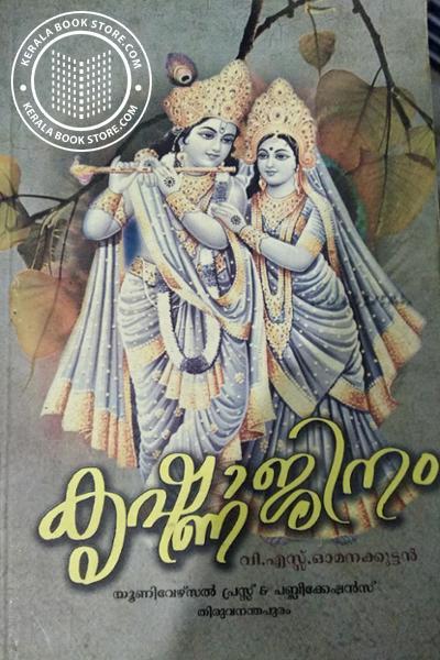 Cover Image of Book കൃഷ്ണാജിനം