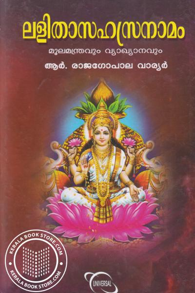 Cover Image of Book Lalitha Sahasranamam
