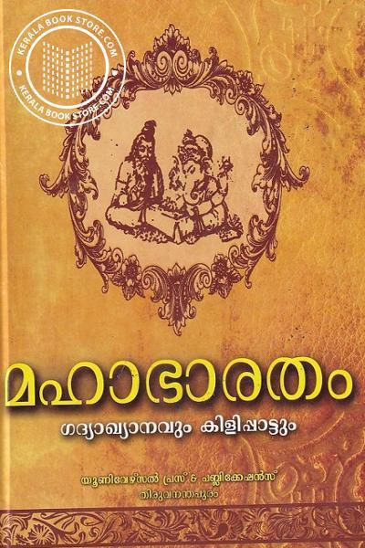 Cover Image of Book മഹാഭാരതം ഗദ്യാഖ്യാനവും കിളിപ്പാട്ടും