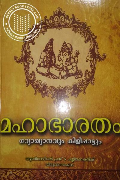 Cover Image of Book Mahabharatham Gadhyanavum Kilippattum