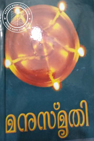 Cover Image of Book മനുസ്മൃതി