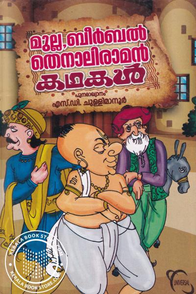 Cover Image of Book Mulla Beerbal Thenaliraman Kathakal