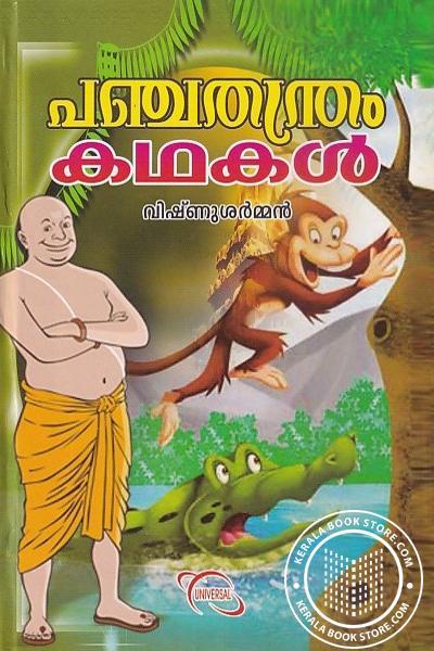 Cover Image of Book പഞ്ചതന്ത്രം കഥകള്