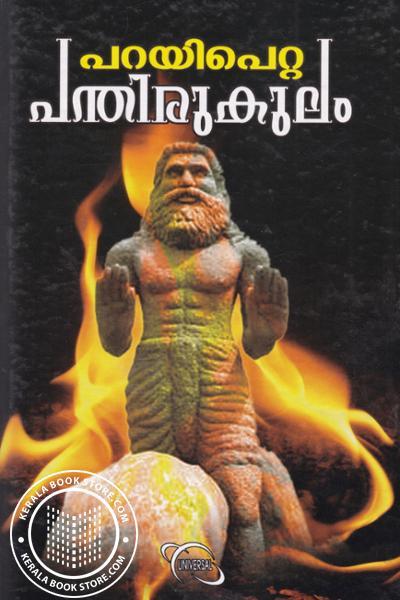 Cover Image of Book പറയിപെറ്റ പന്തിരുകുലം