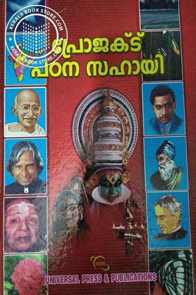 Cover Image of Book പ്രോജക്ട് പഠന സഹായി