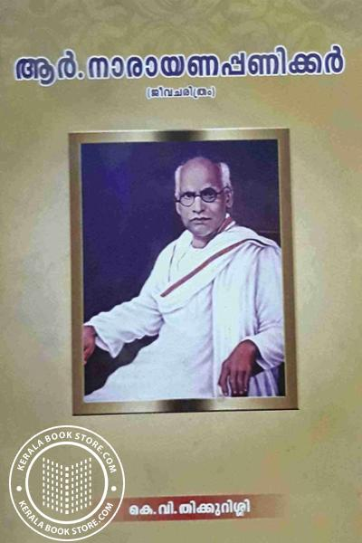 Cover Image of Book ആര് നാരായണ പണിക്കര്