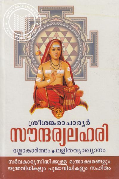 Cover Image of Book Saundaeyalahari Sreesankaraachaaryar