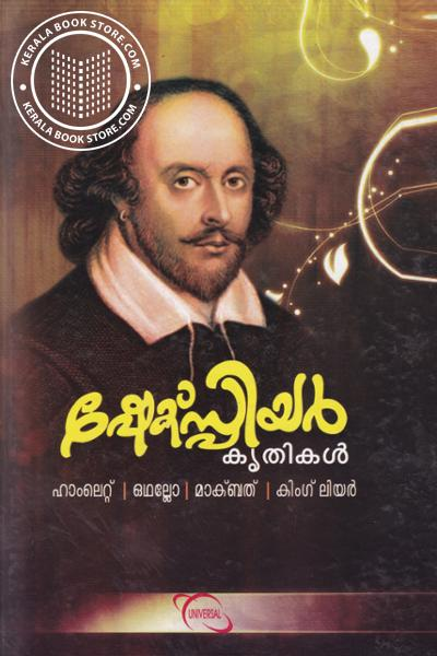 Cover Image of Book Shakespeare Krithikal