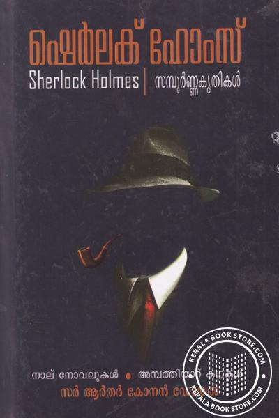 Cover Image of Book Sherlock Holmes Sampoorna Krithikal