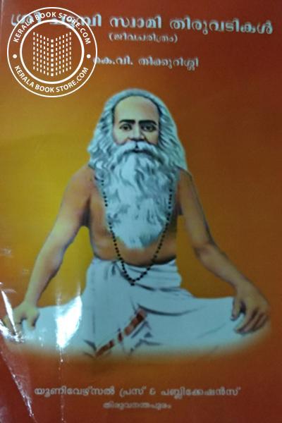 Cover Image of Book ശ്രീ ചട്ടമ്പിസ്വാമി തിരുവടികള്