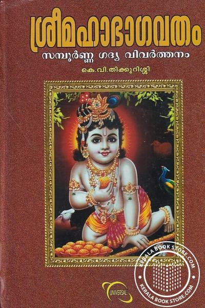 Cover Image of Book ശ്രീ മഹാഭാഗവതം സമ്പൂര്ണ്ണ ഗദ്യ വിവര്ത്തനം