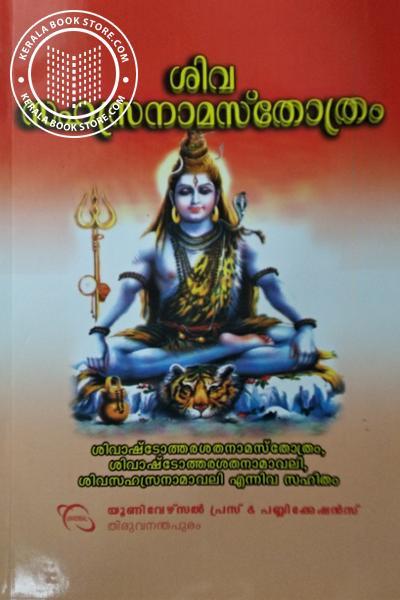 Cover Image of Book ശ്രീശിവ സഹസ്രനാമസ്തോത്രം