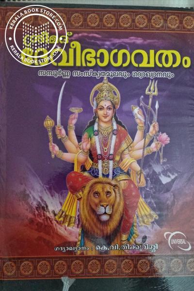 Cover Image of Book ശ്രീമദ് ദേവീഭാഗവതം