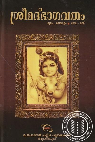 Cover Image of Book ശ്രീമദ്ഭാഗവതം ഭാഗം -1 2